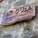 Alp Grüm - Touristen aus aller Welt reisen hierher